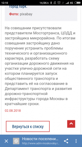 Screenshot_2018-08-03-12-10-47-444_com.yandex.browser.png